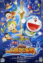 Doraemon: Nhn Ng i Chin