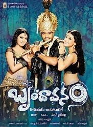 Brindavanam